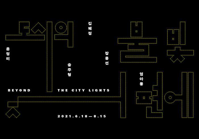 도시의 불빛 저편에_Beyond the City Lights