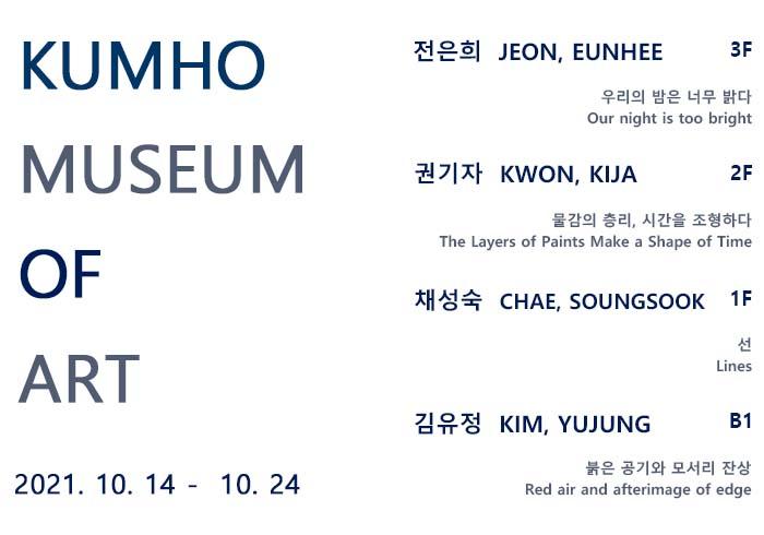 2021 KUMHO MUSEUM OF ART
